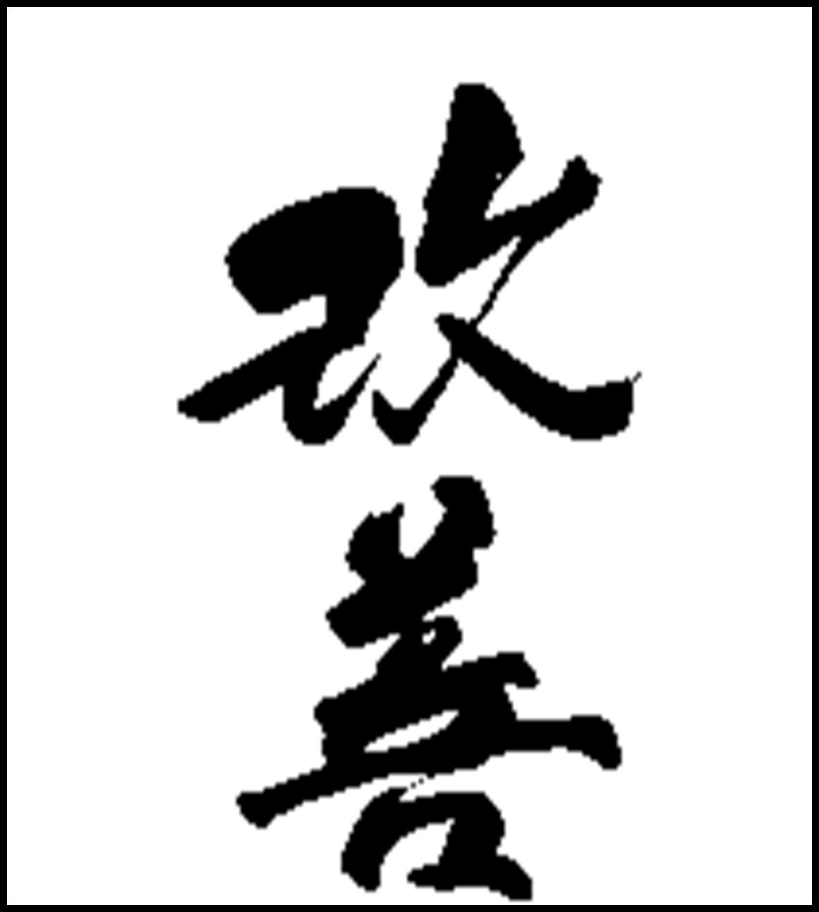 Personal Finance Kaizen